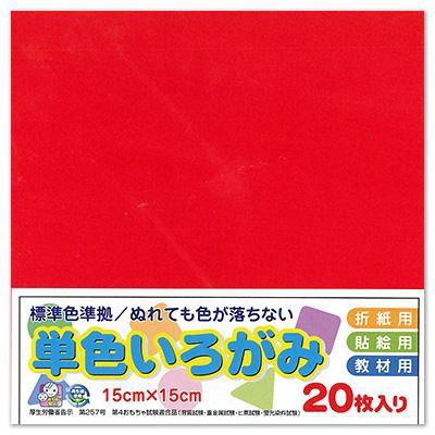 単色いろがみ15cm20枚あか エヒメ紙工 単色折紙