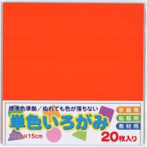 単色いろがみ20枚150×150mmだいだい◆エヒメ紙工◆単色折紙
