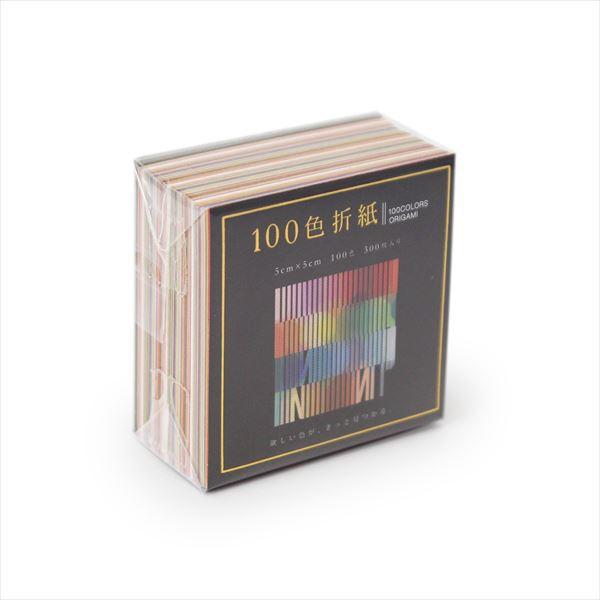 欲しい色がきっと見つかる♪ 100色折紙 5cm 300枚...