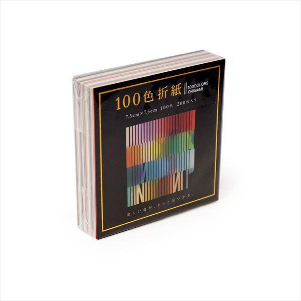 欲しい色がきっと見つかる♪ 100色折紙 7.5cm 200...