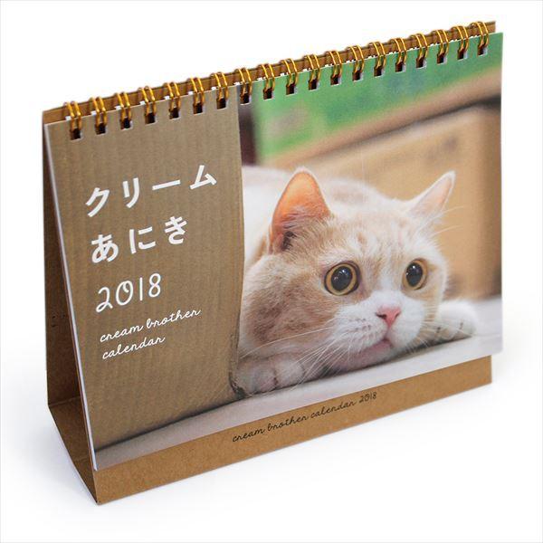 クリームあにき卓上カレンダー 2018年版 M090-52...