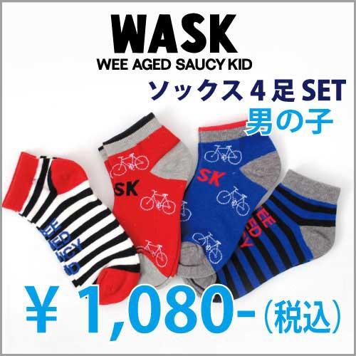 【9/29新入荷特別】66%OFF【WASKワスク】男の子ソ...