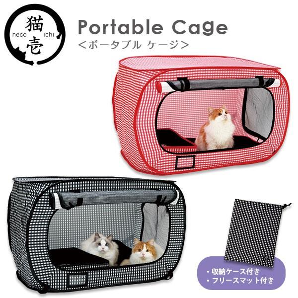 猫壱 ポータブル ケージ ブラック 【猫 ケージ ゲ...