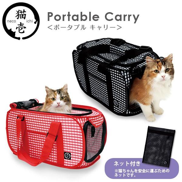 猫壱 ポータブル キャリー 【猫用キャリーバッグ...