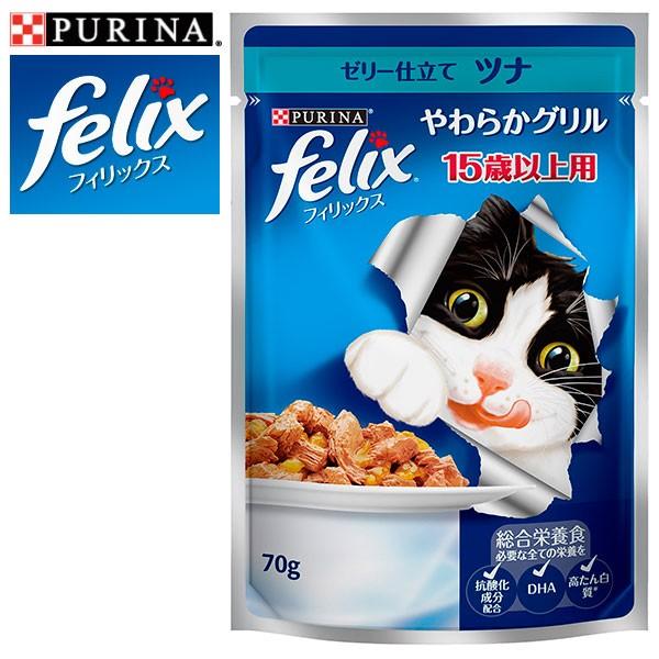 FELIX フィリックス やわらかグリル 15歳以上用 ...