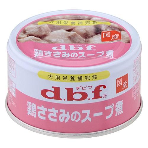 デビフ 鶏ささみのスープ煮 85g 【デビフ(d.b.f...