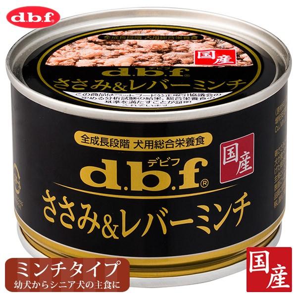 デビフペット ささみ&レバーミンチ 150g【ドッグ...