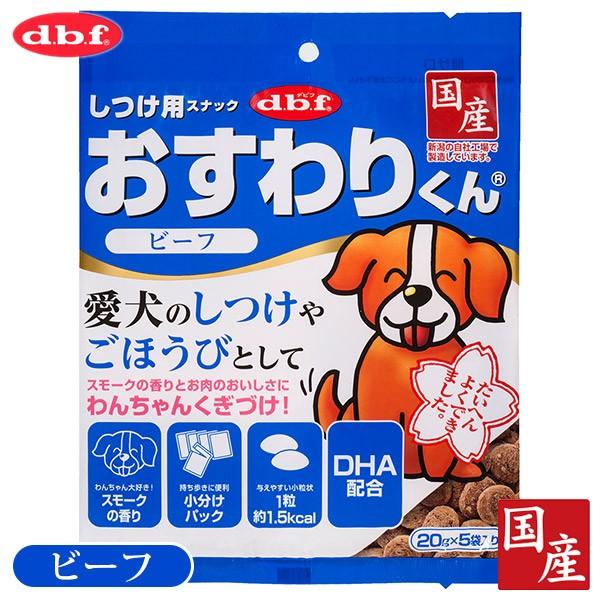 デビフペット おすわりくんビーフ 20g×5【ドッグ...