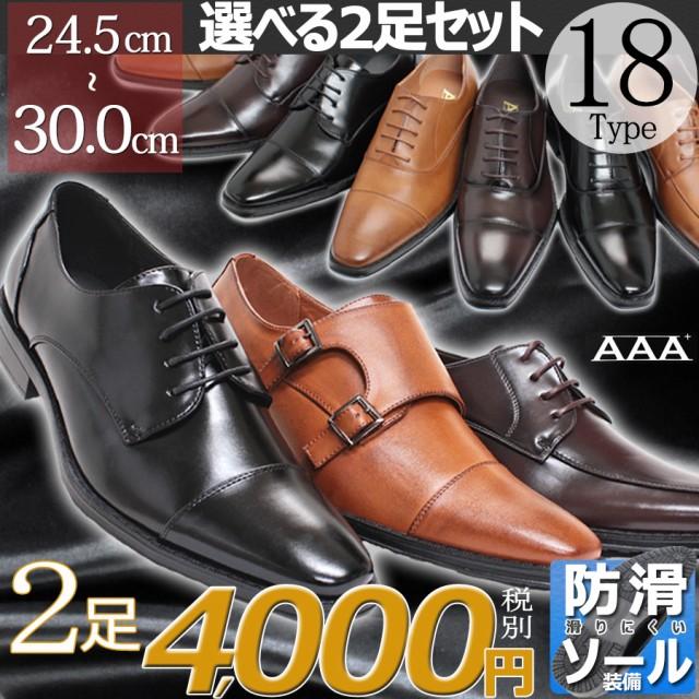 【送料無料】[AAA+]ビジネスシューズ2足で4000...