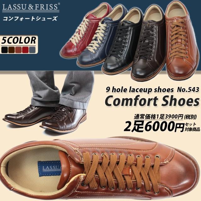 【送料無料】【LASSU&FRISS】【6000円2足セット対...