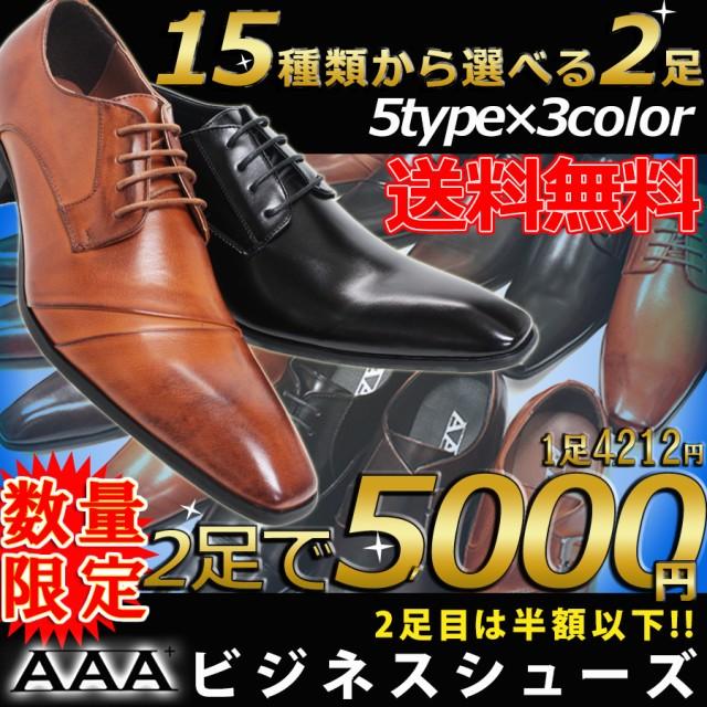 [送料無料][AAA+][2足で5000円セット]お買い得...