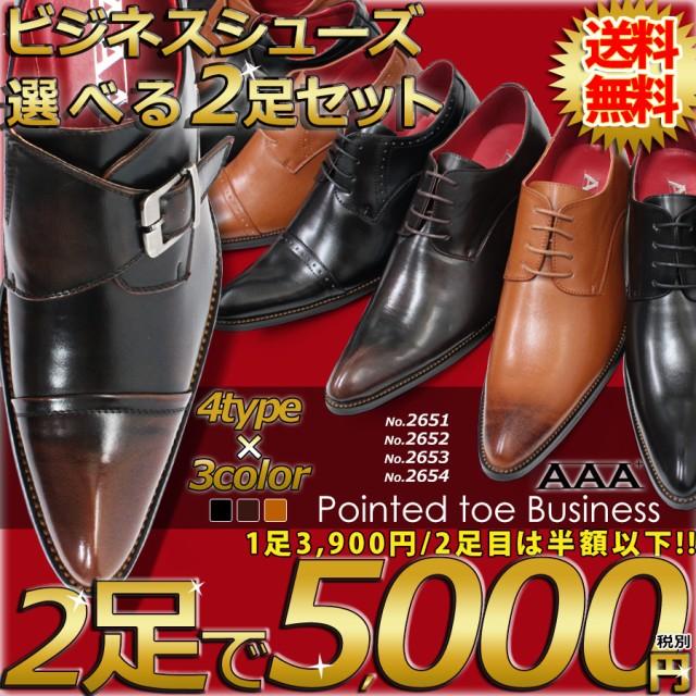【送料無料】【AAA+】【選べる福袋】【5000円2足...