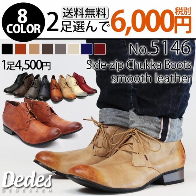 【送料無料】【Dedes デデス】【6000円2足セット...