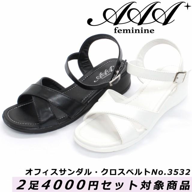 [送料無料]【AAA+feminine】クロスベルトオフィス...