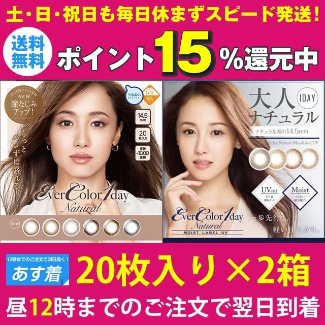 ★新色予約販売 送料無料 【あす着】★エバーカラ...