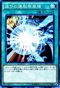 遊戯王カード 滅びの爆裂疾風弾  SDKS   バースト...