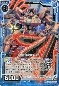 Z/X -ゼクス- 塵裁機械バズソウ(ノーマル) 祝福...