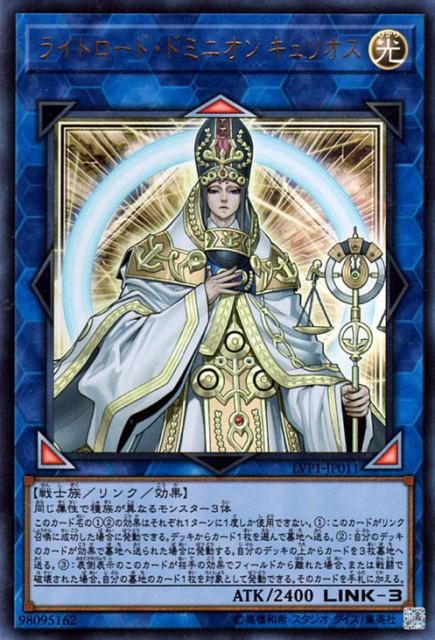遊戯王カード ライトロード・ドミニオン キュリオ...