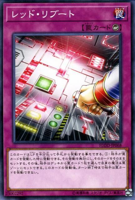 遊戯王カード レッド・リブート フレイムズ・オブ...