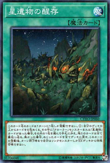 遊戯王カード 聖遺物の醒存 ノーマル サイバネテ...