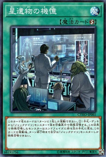 遊戯王カード 星遺物の機憶 ノーマル サイバネテ...