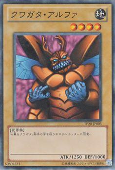 遊戯王カード クワガタ・アルファ トーナメント ...