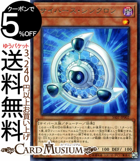 遊戯王カード サイバース・シンクロン(レア) サベ...