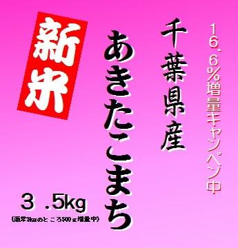 【送込】新米 29年産千葉県産あきたこまち 3.5kg...