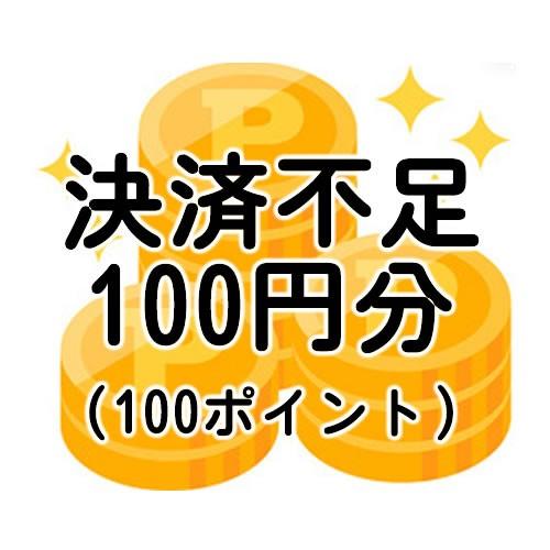 【送込】不足分決済100円分(不足送料・オプショ...
