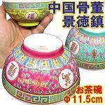 レトロ景徳鎮粉彩お茶碗11.5cm