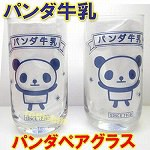 パンダペアグラスセット、牛乳【ぱんだグッズ】