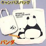アニマル親子トートパンダキャンバスバッグ【625-...