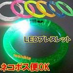 光る!LEDブレスレット(円形)【ネコポス便可】...