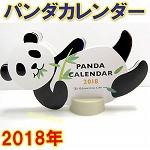 2018年卓上ダイカットパンダカレンダー