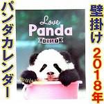 2018年壁掛けパンダカレンダー(ラブパンダ)
