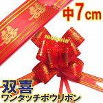 双喜ワンタッチ ボウリボン35cm【中】【ネコポス...