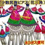 民族ピアス(花三角)【ネコポス便可】