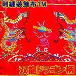 双龍金玉満堂 刺繍テーブルスカート1m【ネコポス...