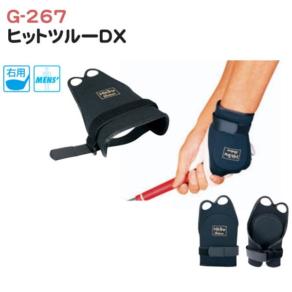 【練習用品】 ライト ヒットツルーDX G-267