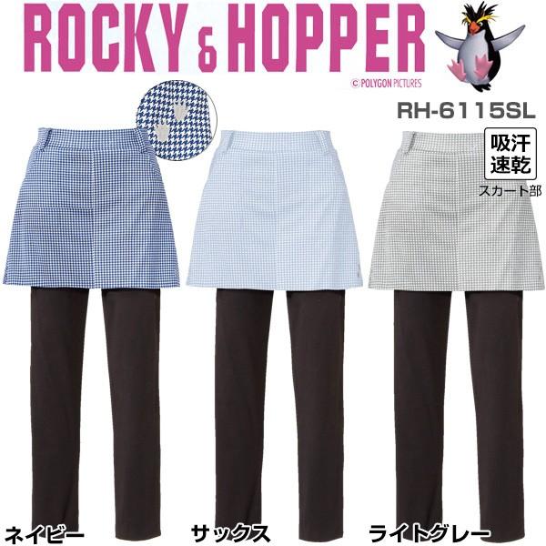 ロッキー&ホッパー レディース ゴルフウェア 千...