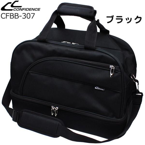 コンフィデンス ボストンバッグ CFBB-307