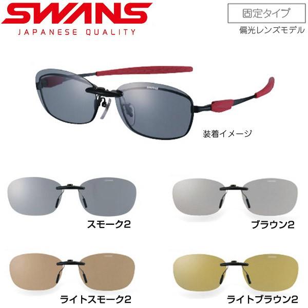 SWANS クリップオン SCP-12 偏光レンズモデル(レ...