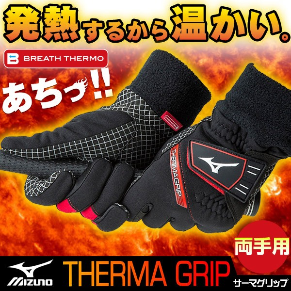 ミズノ MIZUNO メンズモデル 両手用ゴルフグロー...