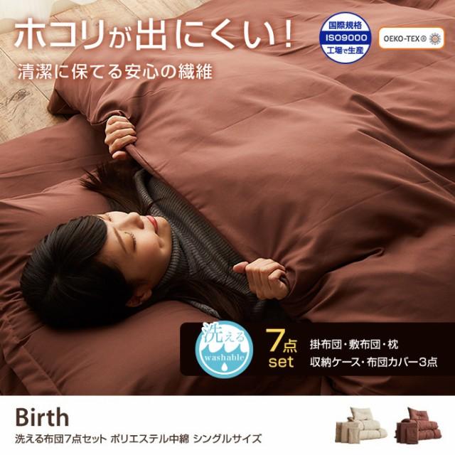 【g117001】【シングル】 寝具 布団セット 寝具セ...