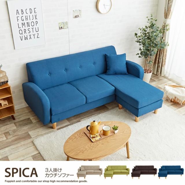 【g107001】Spica 3人掛けカウチソファ カウチソ...