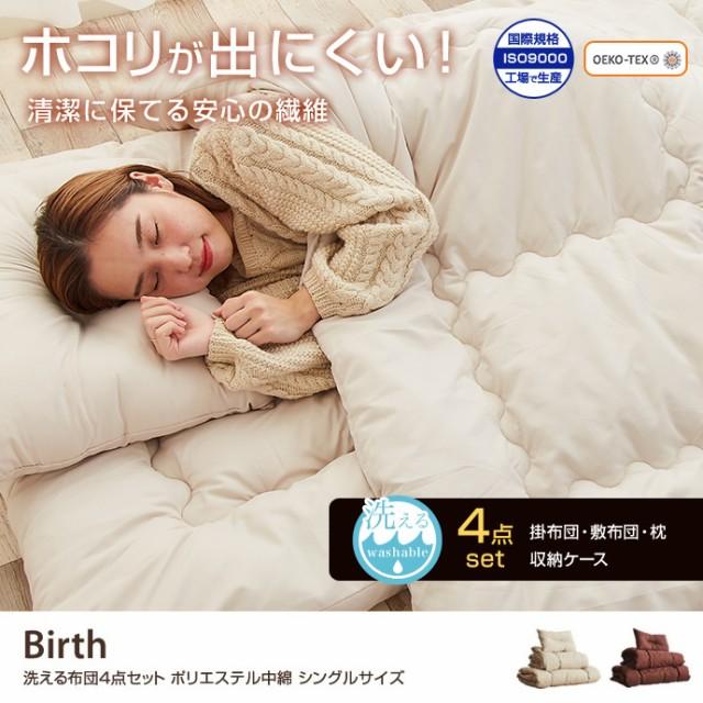 【g117002】【シングル】 寝具 布団セット 寝具セ...