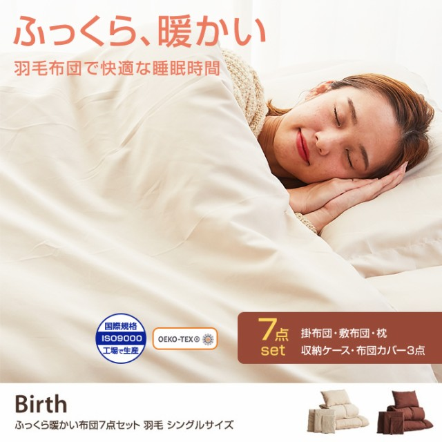 【g117003】【シングル】 寝具 布団セット 寝具セ...