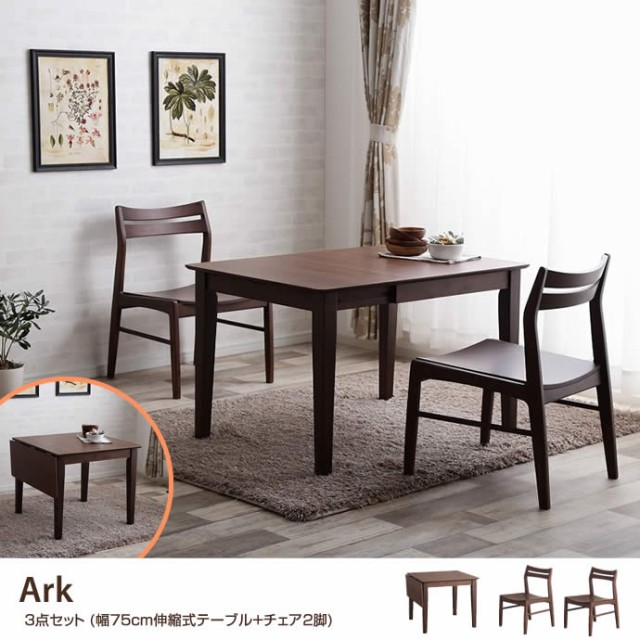 【g28410】【3点セット】 テーブル 75 机 伸長式 ...