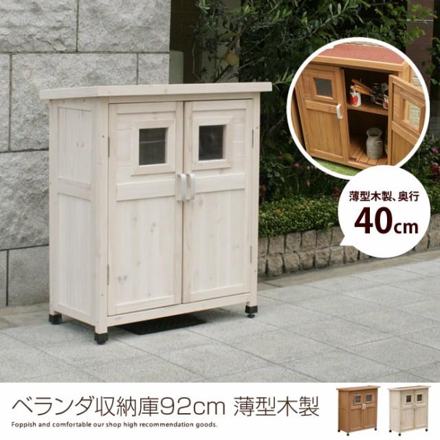 【g45005】物置 木製 80×40×92 ルーバー 小型 ...