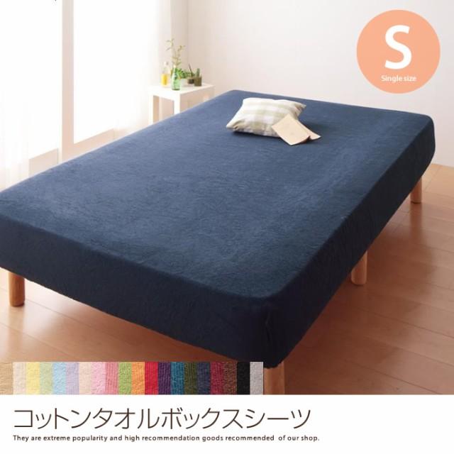 【g5742】コットンタオルボックスシーツ【シング...